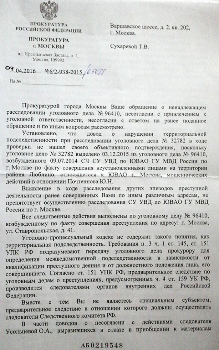 статья 152 уголовно процессуального кодекса