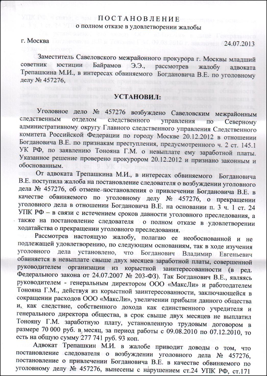 Постановление о Привлечении в Качестве Обвиняемого бланк