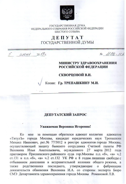 Образец Депутатского Запроса в Администрацию